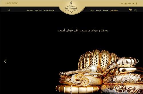 طراحی سایت طلا و جواهری سید رزاقی