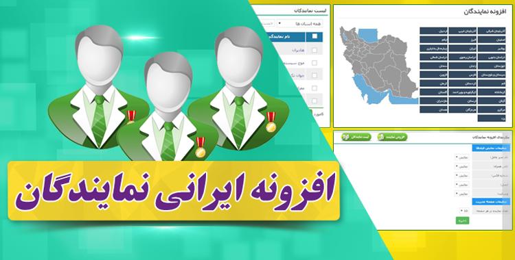 افزونه ایرانی نمایندگان