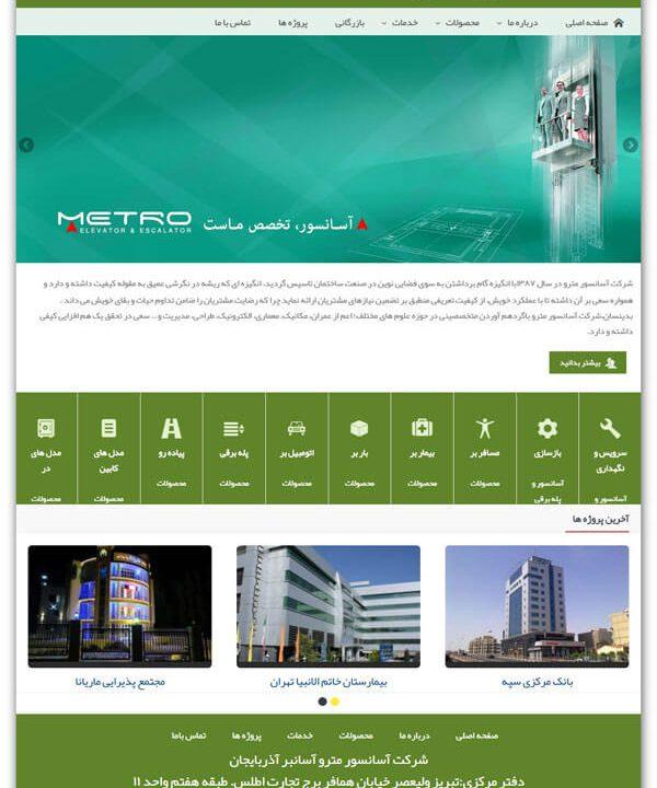 طراحی وبسایت آسانسور مترو آذربایجان